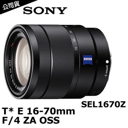 SONY T* E 16-70mm F4 ZA OSS (公司貨)(SEL1670Z).-送防潮箱+保護鏡(55)+拭鏡筆
