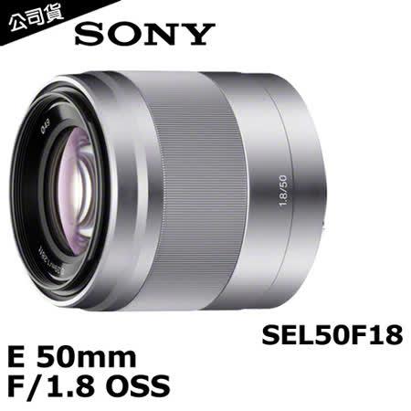SONY E 50mm F1.8 OSS (公司貨)(SEL50F18).-送防潮箱+保護鏡(49)+拭鏡筆