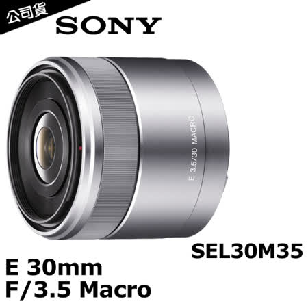 SONY E 30mm F3.5 Macro (公司貨)(SEL30M35).-送防潮箱+保護鏡(49)+拭鏡筆