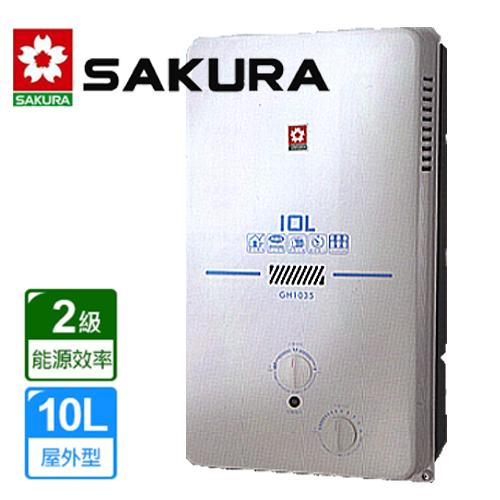 SAKURA櫻花 10L屋外一般型無氧銅防空燒熱水器H-1035/GH-1035 (天然瓦斯NG1)