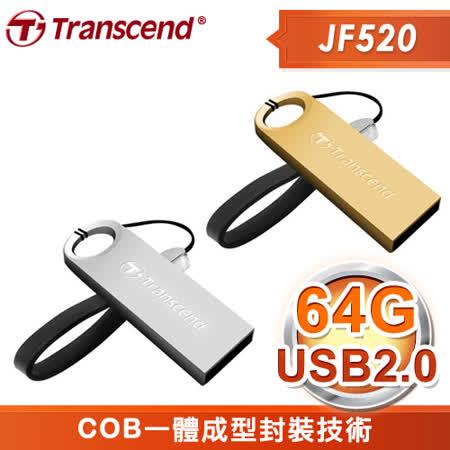 Transcend 創見 JF520 64G 精品隨身碟《雙色任選》