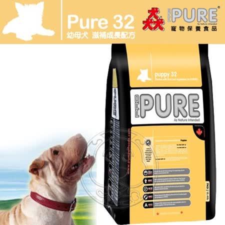 猋 Pure32《幼母犬 / 強健骨骼配方》飼料 - 1.5kg