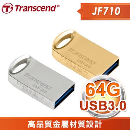 Transcend 創見 JF710 64G USB3.0 高速隨身碟《雙色任選》