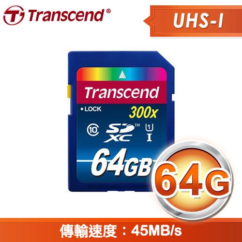 Transcend 創見 64G SDXC(C10) 10 UHS-I 300x 記憶卡