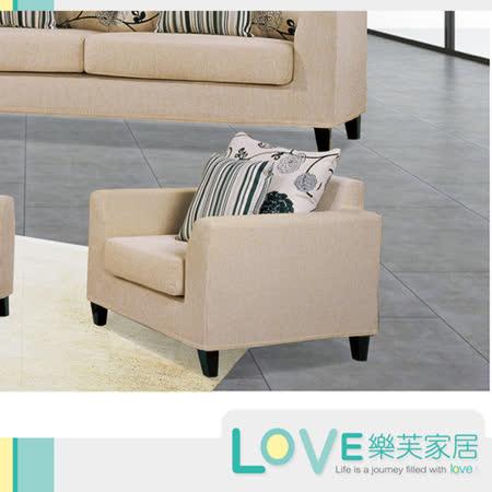 【LOVE樂芙】B10米色單人座布沙發