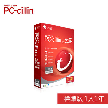PC-cillin 2016 雲端版 標準版 防毒軟體 (1人1年)