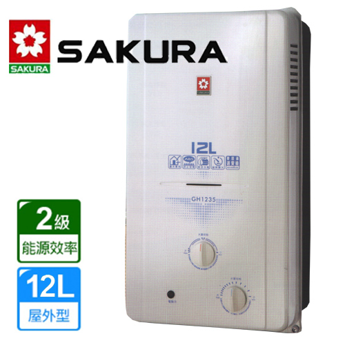 SAKURA櫻花 12L屋外型無氧銅防空燒熱水器H-1235/GH-1235 (天然瓦斯NG1)
