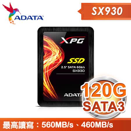 ADATA 威剛 SX930 120G 2.5吋 SATA3 SSD 固態硬碟《原廠五年保固》
