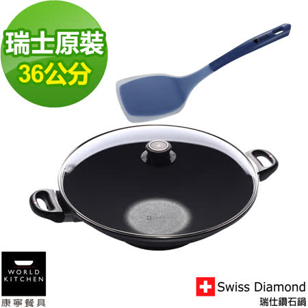 Swiss Diamond 瑞仕鑽石鍋 36cm中華鑽石炒鍋 (送康寧pyrex鍋鏟)