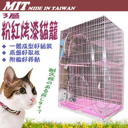 台灣3尺三層貓籠粉體烤漆附抽取式雙底盤附輪◎中大型貓適用
