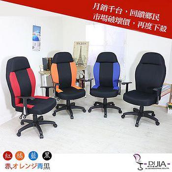 DIJIA 91賽車椅/電腦椅/辦公椅 -4色可選