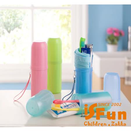 【iSFun】旅行專用*洗漱盥洗牙刷杯/四色
