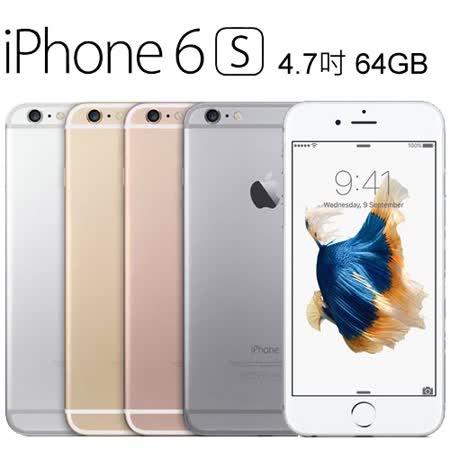 APPLE iPhone 6S_4.7吋_64G (玫瑰金) -加送專用保護套+玻璃保貼