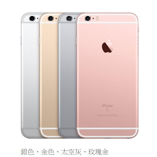 APPLE iPhone 6S PLUS_5.5吋_32G ~贈空壓保護套 玻璃保貼