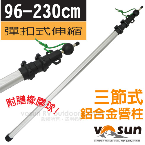 ~VOSUN~ 製 彈扣式加長鋁合金三節可調式營柱 96~230cm.單支 強化橢圓伸縮鋁