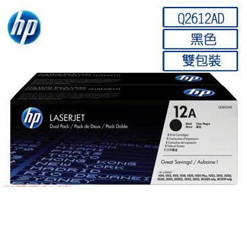 HP Q2612A 原廠黑色碳粉匣 *2入裝