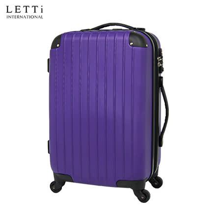 LETTi 『經典簡約』24吋時尚菱格防刮旅行箱-紫色