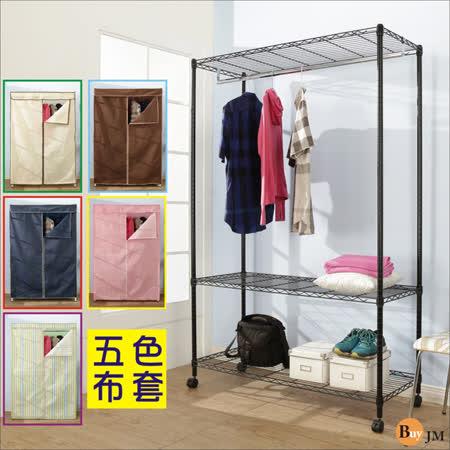BuyJM黑烤漆鐵力士強固型三層單桿布套衣櫥附輪子(120x45x185CM)