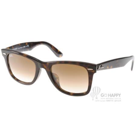 RayBan太陽眼鏡 時尚潮人必備款(琥珀) #RB2140F 90251 -52mm