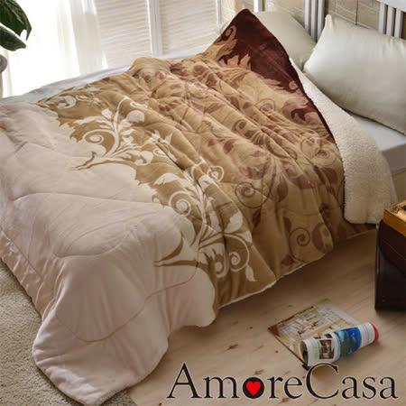 【AmoreCasa】摩卡戀曲 頂級法蘭絨舖棉羊羔絨保暖毯被
