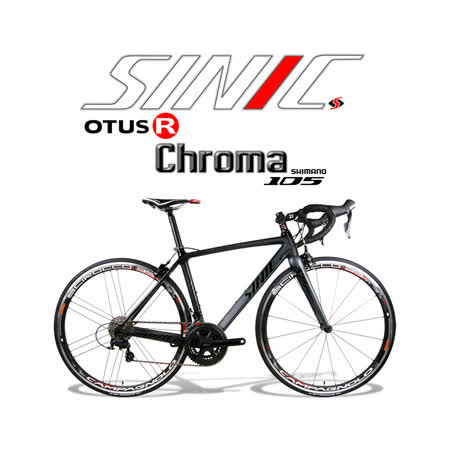 SAXSO SINIC Chroma 高端105全碳纖黑潮公路車(消光黑/亮黑)