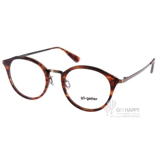 Go-Getter眼鏡 簡約休閒款(銅-琥珀) #GO2016 C05