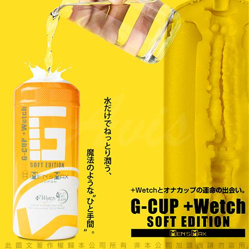 MEN S MAX G~CUP Wetch真實快感 不需加潤滑液 黃