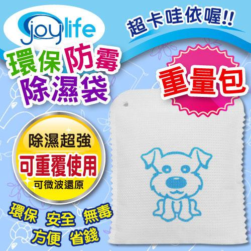 JoyLife 狗狗可重複防霉除濕袋 240克