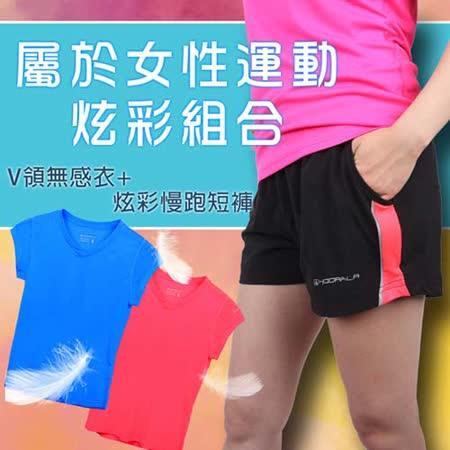(女) HODARLA 無感V領+炫彩慢跑短褲組合- 路跑 套裝 其他 F