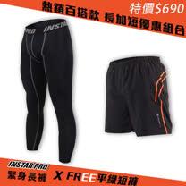 (男女) INSTAR FREE平織短褲+PRO緊身長褲組合-慢跑 其他 F
