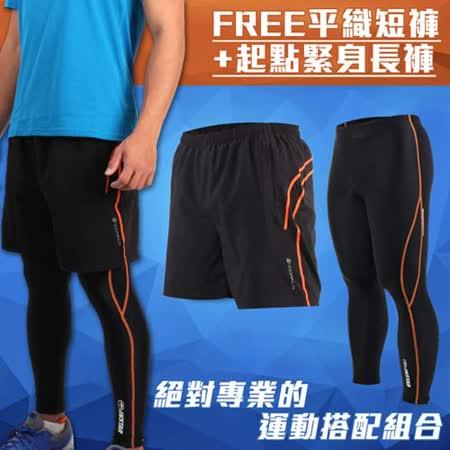 (男女) INSTAR FREE平織短褲+起點緊身長褲- 路跑 慢跑 緊身褲 其他 F