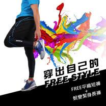 (男女) INSTAR FREE平織短褲+蛻變緊身長褲組合- 路跑 慢跑 緊身褲 其他 F