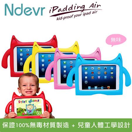 Ndevr iPadding Air兒童平板保護套(四色可選)