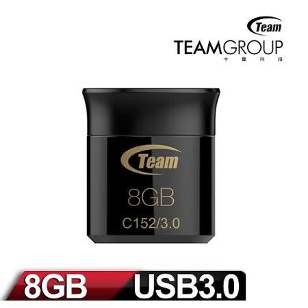 Team 十銓科技 C152 8GB USB3.0 晶黑巧緻碟