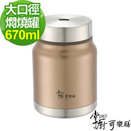 掌廚可樂膳不鏽鋼超真空燜燒罐670ML-華麗金