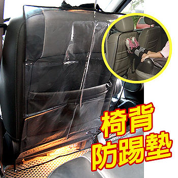 防踢不怕髒汽車座椅 椅背防汙套