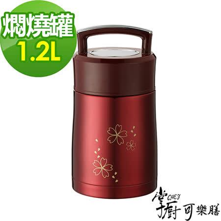 掌廚 可樂膳手提不鏽鋼超真空保溫燜燒罐1100cc-紅
