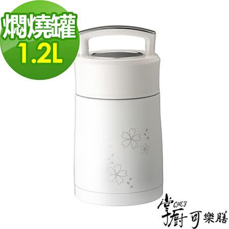 掌廚 可樂膳手提不鏽鋼超真空保溫燜燒罐1100cc-白