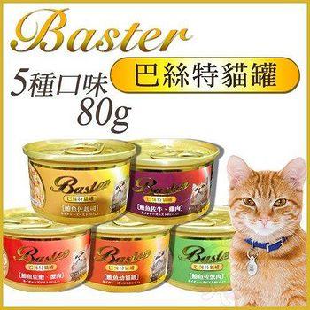 巴絲特Baster 《貓咪罐頭/餐罐》 80g【單罐】