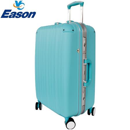 【YC Eason】典雅輕量鋁框28吋ABS海關鎖行李箱(典雅藍)