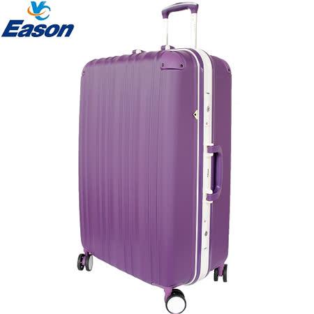 【YC Eason】典雅輕量鋁框28吋ABS海關鎖行李箱(典雅紫)
