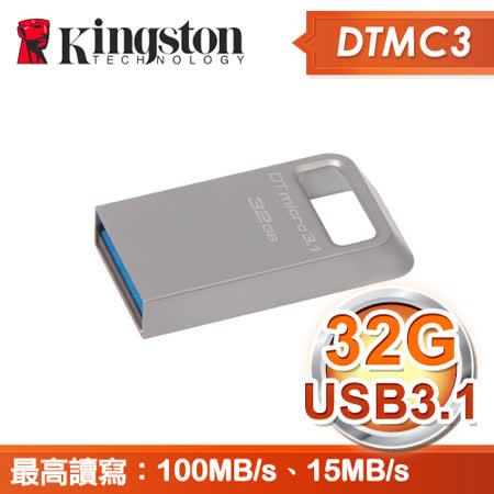 Kingston 金士頓 DTMC3 32G USB3.1 隨身碟(DTMC3/32GB)