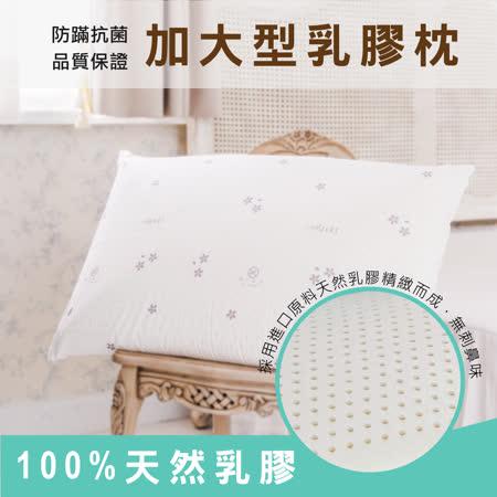 【鴻宇.防蟎抗菌】100%天然乳膠/100%純棉表布/美國棉授權/台灣製造/防蟎抗菌加大型乳膠枕