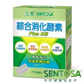 三多 綜合消化酵素 60錠/盒x2盒/組
