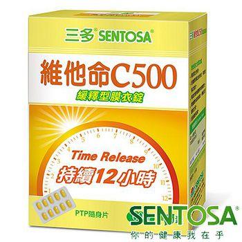 三多 維他命c500緩釋型膜衣錠 60粒/盒x2盒/組