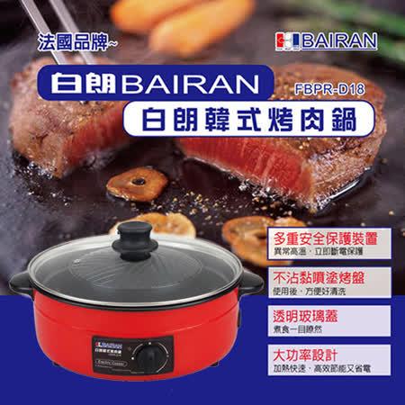 【好物推薦】gohappy快樂購白朗BAIRAN-韓式烤肉鍋 FBPR-D18心得遠東 大 遠 百
