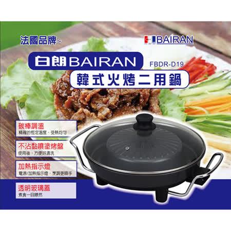【真心勸敗】gohappy 線上快樂購【白朗BAIRAN】韓式火烤兩用鍋 FBDR-D19效果好嗎天母 百貨 公司