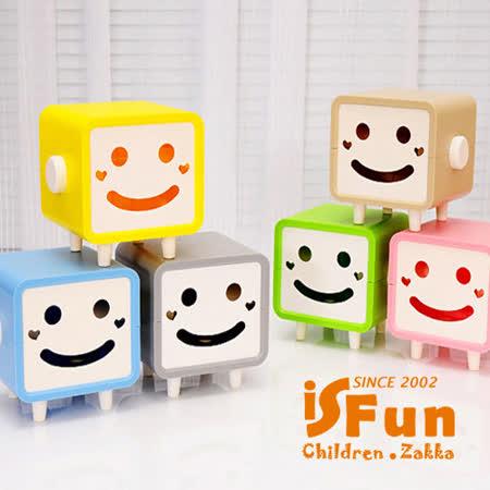 【部落客推薦】gohappy快樂購物網【iSFun】方型笑臉*自動抽取紙巾盒/二色可選去哪買寶 慶 路 遠東 百貨