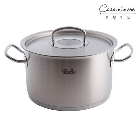 Fissler不鏽鋼鍋 湯鍋 燉鍋 德國製造 (20公分 3.9L 不銹鋼鍋)