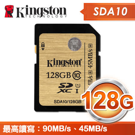 Kingston 金士頓 128G Ultimate SDXC(C10) UHS-I 記憶卡(SDA10/128G)